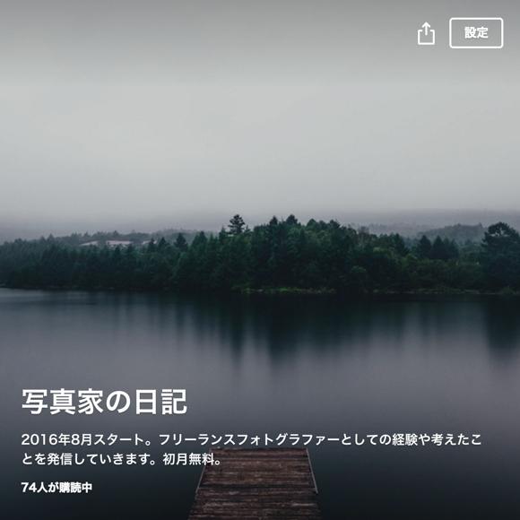 スクリーンショット 2016-09-04 10.32.47